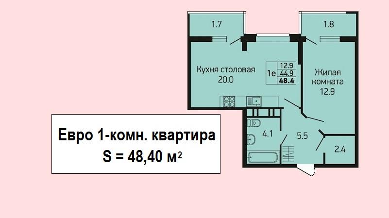 Однокомнатная евроквартира планировка 48 м2 на продажу в Краснодаре от застройщика - ЖК Абрикосово, 2 этаж
