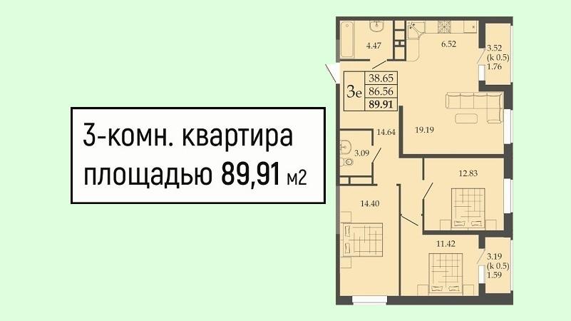 Планировка евро 3 комнатной квартиры 89 кв.м., этаж 9 - ЖК Родные просторы, Литер 1