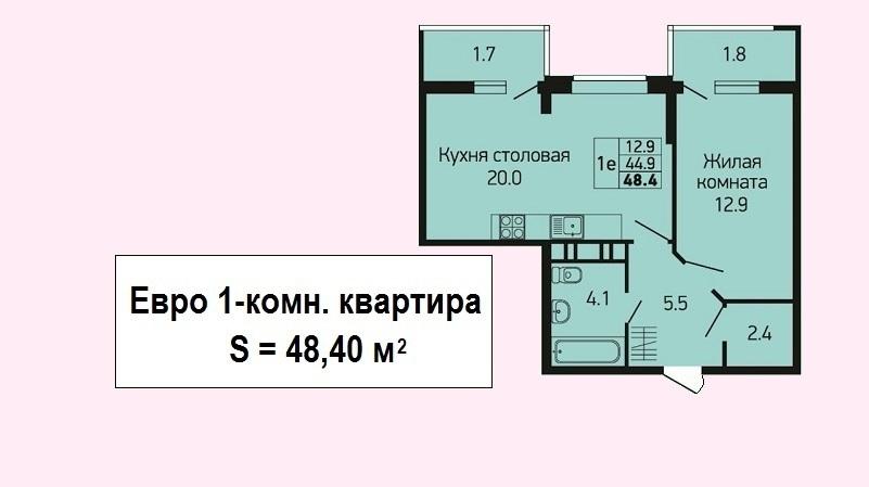 Планировка евро однокомнатной квартиры 48 м2 на продажу в Краснодаре от застройщика - ЖК Абрикосово, 6 этаж