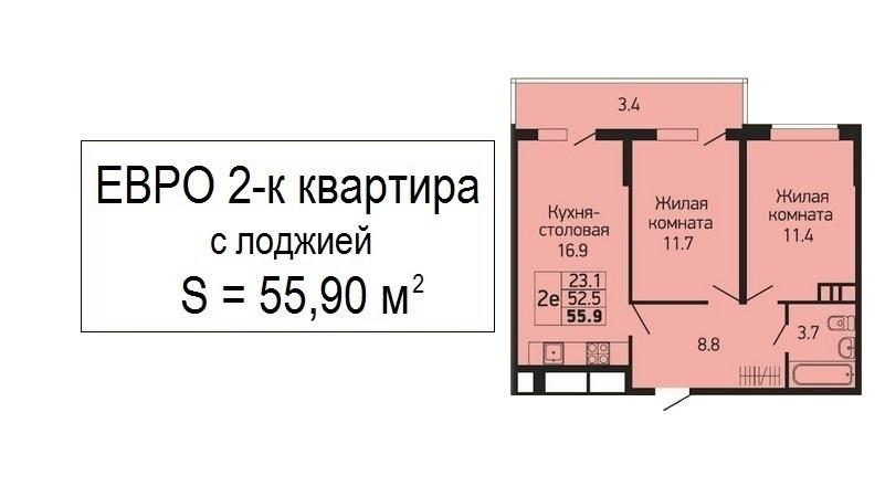 Планировка евродвушки 55 кв.м. на продажу в Краснодаре от застройщика - ЖК Абрикосово, 2 этаж