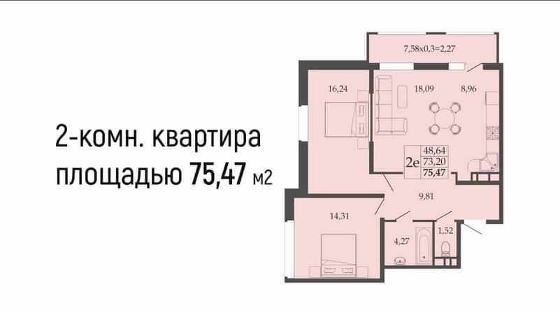 Планировка евродвушки 75 м2 на продажу в Краснодаре, Знаменский, этаж 7, Литер 9, ЖК Родные просторы, застройщик ЮгСтройИмпериал