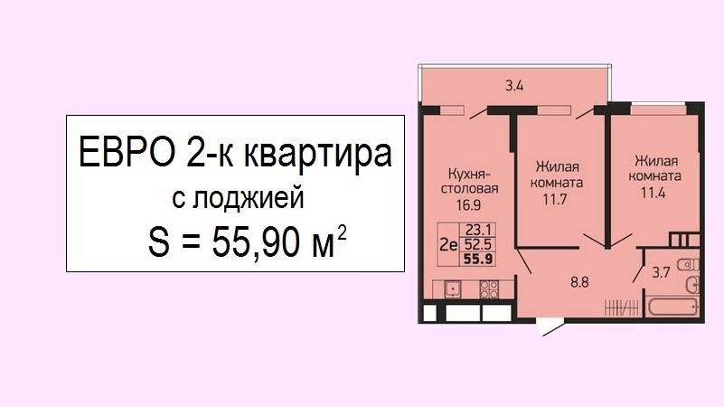 Планировка квартиры евро 2 комнатной на продажу в Краснодаре от застройщика - ЖК Абрикосово, 12 этаж