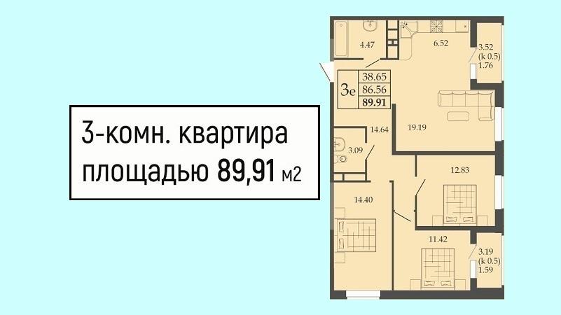 Планировка квартиры евро 3 комнатной 89 кв.м., этаж 12 - ЖК Родные просторы, Литер 1