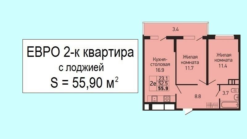 Планировка квартиры евродвушки 55 кв.м. на продажу от застройщика - ЖК Абрикосово, 7 этаж