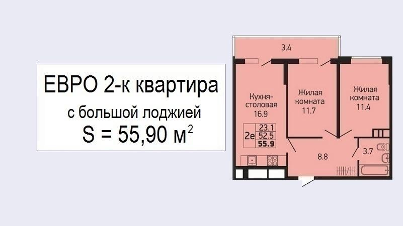 Евро двушка на продажу планировка 55 м2 - ЖК Абрикосово, 20 этаж