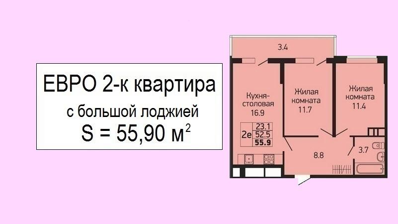 Евродвушка для семьи с двумя детьми планировка 55 м2 - ЖК Абрикосово, 8 этаж