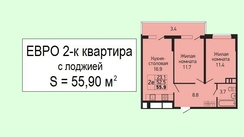 Евродвушка планировка 55 кв.м на продажу от застройщика - ЖК Абрикосово, 20 этаж