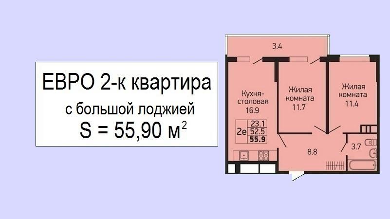 Евроквартира с двумя спальнями планировка 55 м2 - ЖК Абрикосово, 7 этаж