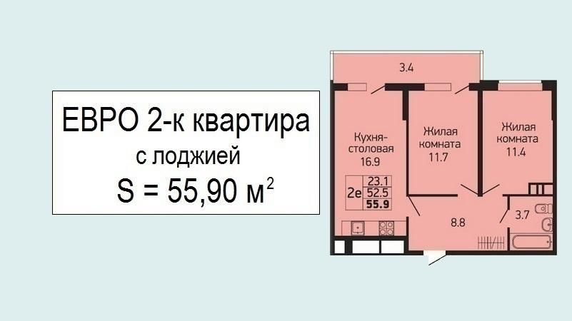 Купить евро двухкомнатную квартиру планировка 55 кв.м. от застройщика - ЖК Абрикосово, 2 этаж