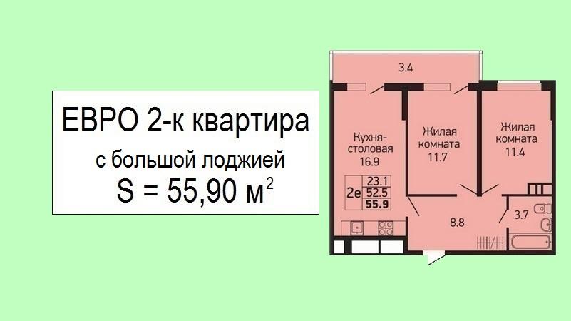Купить евродвушку в Краснодаре от застройщика планировка 55 м2 - ЖК Абрикосово, 6 этаж