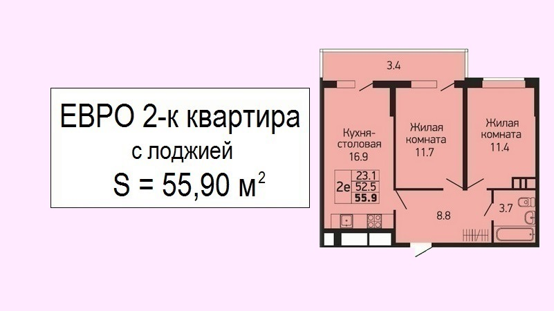 Купить квартиру 2 комнатную евро планировки 55 кв.м. от застройщика - ЖК Абрикосово, 22 этаж